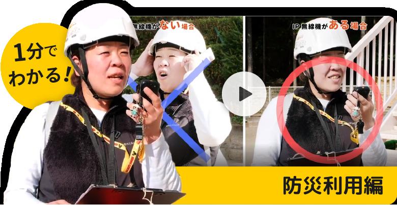 【動画】防災利用編