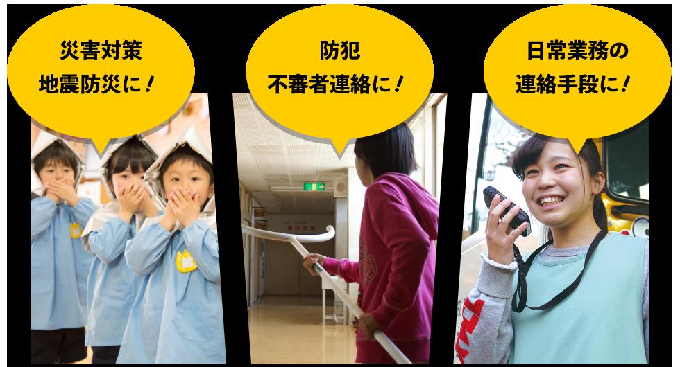 災害対策・地震防災に!