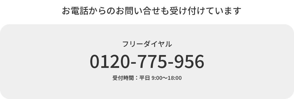 0120-775-956
