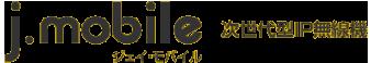 jmbile次世代型IP無線機